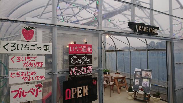くろいちごcafé(浦部農園)